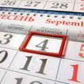Курсоры для квартальных календарей, 1000 шт.