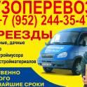 Грузоперевозки, грузчики, вывоз строительного мусора Сосновый Бор, Ленинградская область и СПб