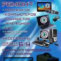 Компьютерной Сервис-Центр