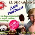 Шоколадный День рождения