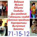 Ведущие тамада  Астрахань. Свадьбы, корпоративы, Юбилеи.