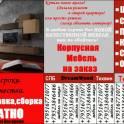 Производство Корпусной Мебели PKM SPB