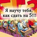 Подготовка к Гиа и ЕГЭ по математике