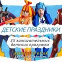 Детские праздники Аниматоры Шоу Белгород