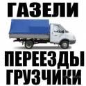 Услуги профессиональных грузчиков,Газели