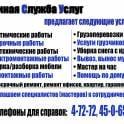 Услуги электриков, сварщиков, сантехников, плотников