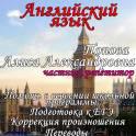 Репетитор по английскому языку Алиса Попова