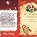 Новогоднее поздравление от Деда Мороза БЕСПЛАТНАЯ ДОСТАВКА