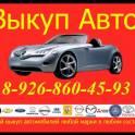Срочный АВТОВЫКУП.