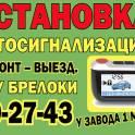 Старлайн Установка и ремонт Автосигнализаций,ремонт ,не заводится выезд,ремонт брелоков в Кирове.