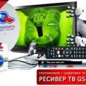 Комплект Триколор ТВ FullHD GS 6301