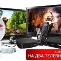 Комплект на два телевизора Триколор ТВ
