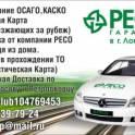 Реcо страхование в городе Ломоносов.