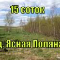 Земельный участок 15 соток, в д. Ясная поляна(Соколья гора), курортная зона