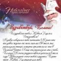 Подарок от Деда Мороза вашему малышу!!!