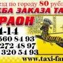 Грузовое такси Фараон Североморск