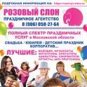 Организация праздников в Солнечногорске с Праздничным агентством Розовый слон