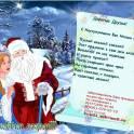 Дед Мороз и внучка Снегурочка для Ваших детей!