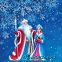 Заказ Дедушки Мороза и Снеугрочки