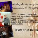 СУПЕРЦЕНА на свадьбы, юбилеи, корпоративы - Далматово