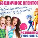 Аниматоры на детский праздник в Солнечногорске. Проведение детских праздников в Солнечногорске.