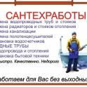 Сантехник сантехнические работы услуги