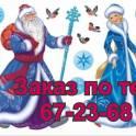 Дед мороз и снегурочка у вас дома