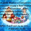 Дед Мороз и Снегурочка в Новокубанске
