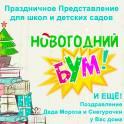 Дед Мороз И Снегурочка на дом Нальчик