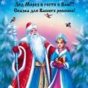 Дед Мороз в гости к Вам!
