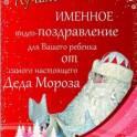 ПОДАРИТЕ СКАЗКУ РЕБЕНКУ! Именное видео поздравление Деда Мороза