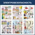 Стенд по электробезопасности