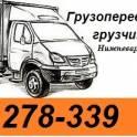 Газель Нижневартовск Грузчики 278-339