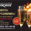 Банкеты,свадьбы,корпоративы и др. мероприятия в баре ВИКИНГ!