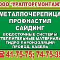 Металлочерепица 215 р, Профнастил 206р, Сайдинг