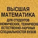 Высшая математика и др.
