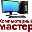 Ремонт компьютеров на  дому