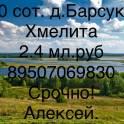 Продам земельный участок в Вязьме.