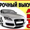 Срочный выкуп автомобилей в Иркутске.