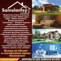 Samslantsy
