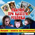 Сказки про вашего ребенка
