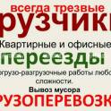 Транспорт по РФ. Такелаж до 200 т