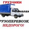 Грузчики для Вас.Транспорт по РФ