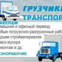 Транспорт по РФ. Лучшие грузчики