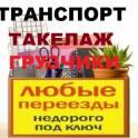 Грузоперевозки по РФ. Услуги грузчиков