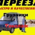 Грузчики, грузоперевозки по РФ, Такелаж