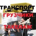 Транспорт по РФ качественно. Грузчики