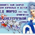 дедушка Мороз и Снегурочка в Новоалтайске!