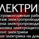 Электромонтаж Качественно