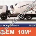 Автобетоносмеситель марки Zoomlion  10м3